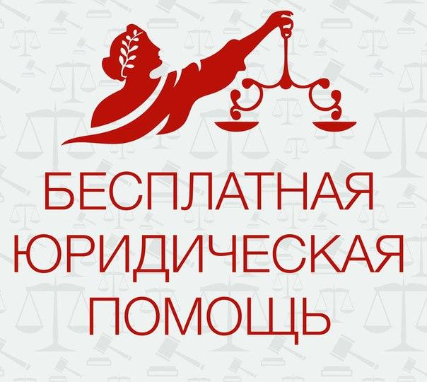 бесплатная юридическая консультация тамбов